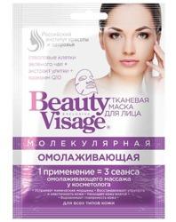 BeautyVisage Molekularna maska w płachcie